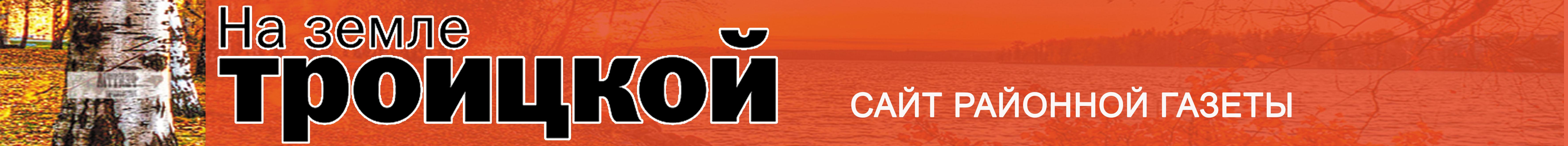 """Сайт газеты """"На земле троицкой"""""""